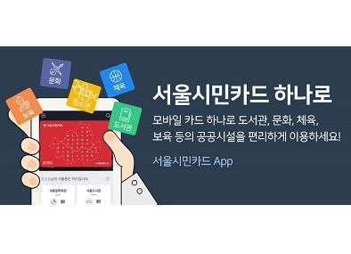서울시민카드 하나로, 서울시민카드 하나로 App, 모바일 카드 하나로 도서관, 문화, 체육, 보육 등의 공공시설을 편리하게 이용하세요!