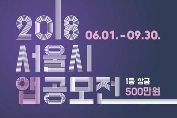 2018년 서울시 앱 공모전