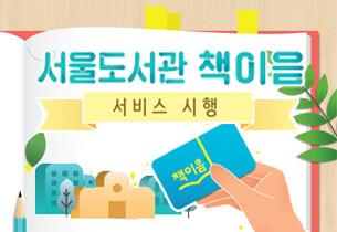 서울도서관 책이음 서비스 시행