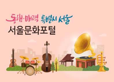 서울문화포털 예술, 만나다 서울의 문화행사 한눈에 찾아요