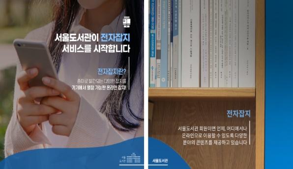 [서울도서관 e-소식드림]코로나 시대, 집에서 다양한 잡지를 읽어볼까요? 대표이미지