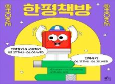 [서울도서관 e-소식드림] 온라인 블라인드북 헌책방으로 초대합니다! 대표이미지