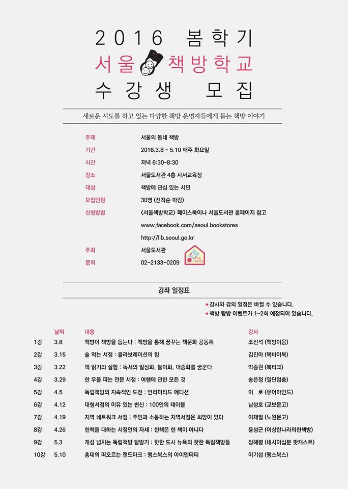 2016 서울·책방학교 책방탐방 이벤트(북티크)