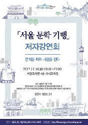 서울 문학 기행  저자강연회