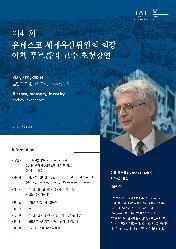 제41회 유네스코 세계유산위원회 회장 야첵 푸르흘라(Jacek Purchla) 교수 초청 강연회