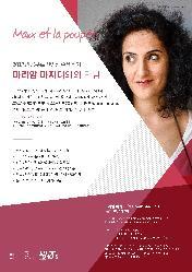 2017년 공쿠르 신인상 수상 작가, 마리암 마지디와의 만남