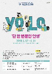 [1강] 단 한 번뿐인 인생(YOLO) : 5월 목요대중강좌
