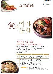 [2강] 食의 역사, 食의 문화 : 6월 목요대중강좌