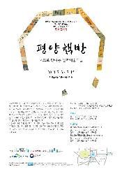 [1강]북한영화 이해하기 : 7월 기획전시 연계 강연