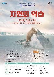 [1강]자연의 역습 : 7월 목요대중강좌