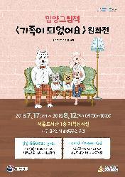 임정진 작가와의 만남 : 7월 기획전시 연계 강연