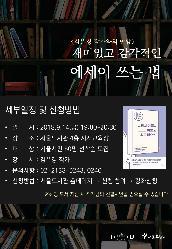 <에세이를 써보고 싶으세요?> 김은경 작가와의 만남:  재미있고 감각적인 에세이 쓰는 법