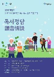 독서정담(讀書情談): 2018 하반기 어르신 치매예방 독서토론 프로그램