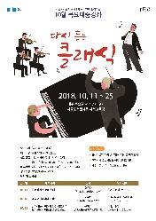 [2강] 서양고전음악의 거장들 : 10월 목요대중강좌