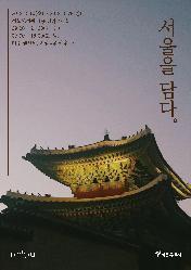 '홍순민의 한양읽기-궁궐' 홍순민 작가와의 만남 : 10월 기획전시 연계 강연