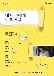 [문화가 있는 날/강연] 내 마음에게 말을 걸다 : 박상미 작가와의 만남