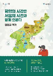 <평양의 시간은 서울의 시간과 함께 흐른다>저자 강연회