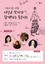 이슈가 있는 사람-이상교 작가와 함께하는 북콘서트