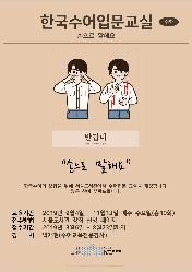 한국수어 입문교육