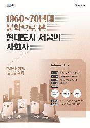 서울 탄생기 저자 강연