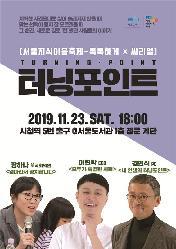 [ 터닝포인트] 서울도서관 X CBS 씨리얼, 사람-책 강연회