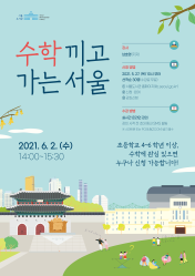 [수학 끼고 가는 서울] 남호영 저자 강연