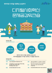 [온라인변경_8월12일] 디지털사회혁신 문제공감 워크숍