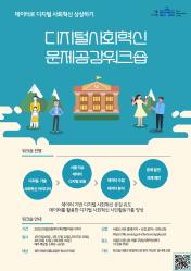 [8월19일_온라인] 디지털사회혁신 문제공감 워크숍
