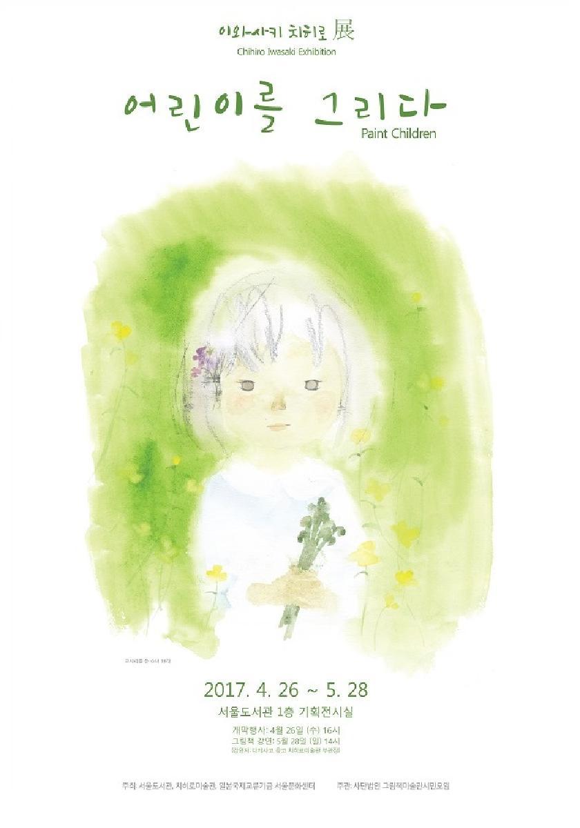 『어린이를 그리다 - 이와사키 치히로...