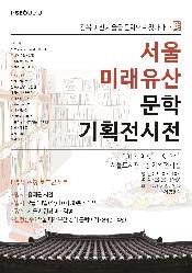 『서울 미래유산 문학 기획전시전』