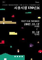 『서울서점 120년展』