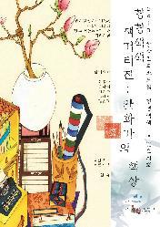 『형형색색 책거리展』 책표지