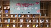 [기획전시] #무슨책읽어? @서울도서관