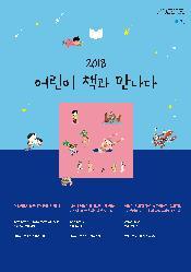 2018 어린이 책과 만나다