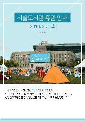 서울도서관 석가탄신일(5월 22일) 휴관 안내 책표지