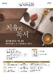 [강연] 9월 목요대중강좌 개최 <치유의 독서> 책표지