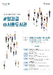 [전시] 9월 테마 도서 전시