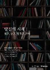 [기획전시] 당신의 서재: 읽고, 듣고, 말하고, 쓰다 책표지