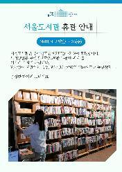 서울도서관 추석 연휴(9.23(일)~26(수)) 휴관안내  책표지