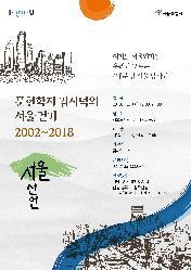 [강연] <서울선언: 문헌학자 김시덕의 서울걷기> 저자강연회 책표지