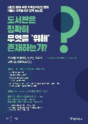 [참가신청] 서울시 지역도서관 정책토론회: 시민과 함께 푸는 지역도서관의 문제 책표지