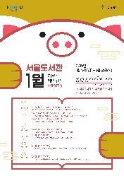 [전시] 1월 테마 도서 전시 'BEST'  책표지