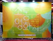 [서울도서관-남북하나재단 협력] 2018 소통영화제(2018. 7. 25.)