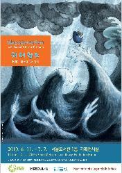 독일 문학 속 물의 세계<워터월드> 전시  책표지