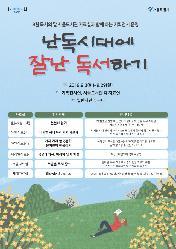 9월 독서의 달 서울도서관 자료실과 함께하는 기획전시