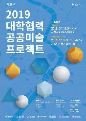 대학협력 공공미술 프로젝트  책표지