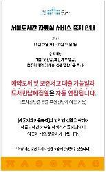 [서울지식이음축제]서울도서관 자료실 서비스 중지 안내(11월23일(토)-24(일)) 책표지