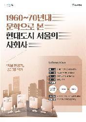 서울탄생기 저자 강연 신청 안내 책표지