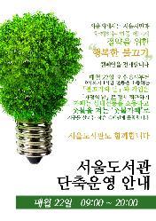 [안내] '행복한 불끄기의 날'(매월 22일) 서울도서관 단축운영 안내  책표지