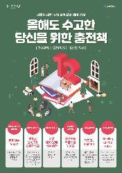 [전시] 12월 서울도서관 자료실별 테마 전시  책표지